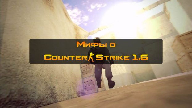 Мифы о Counter-Strike 1.6