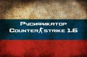 Полный русификатор КС 1.6