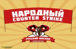 Русский Мясник фоновой рисунок