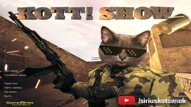 Скачать КС 1.6 от Kott! Show