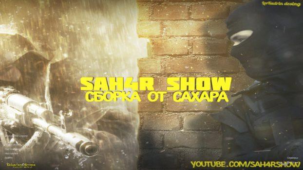 Скачать КС 1.6 от Сахара