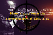 Как поставить headshot в CS 1.6