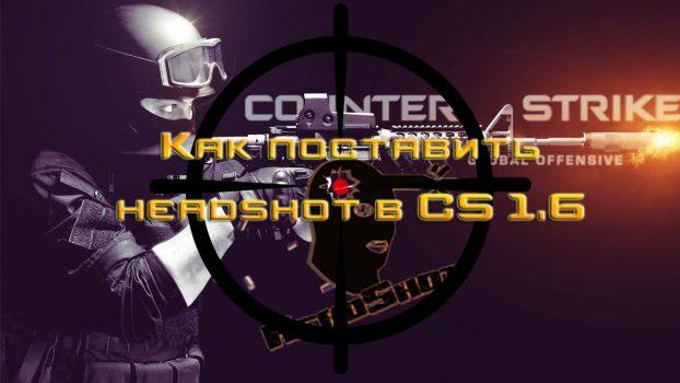 Как поставить headshot в CS 1.6