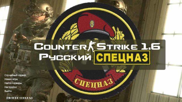 Counter-Strike 1.6 Русский Спецназ