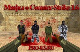 Мифы о Counter-Strike 1.6