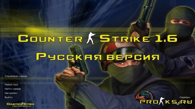 Скачать КС 1.6 на русском