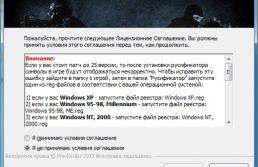 Установка русификатора Counter-Strike 1.6 (Рис. 1)