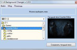 Выбираем папку с игрой Counter-Strike 1.6