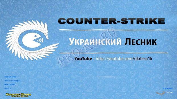 Скачать сборку КС 1.6 от Украинского Лесника